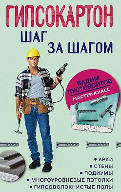 Вадим Пустовойтов - Гипсокартон: шаг за шагом