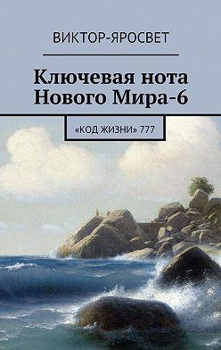 Виктор-Яросвет - Ключевая нота Нового Мира-6. «Код Жизни»777
