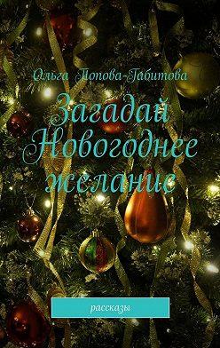 Ольга Попова-Габитова - Загадай новогоднее желание. Рассказы