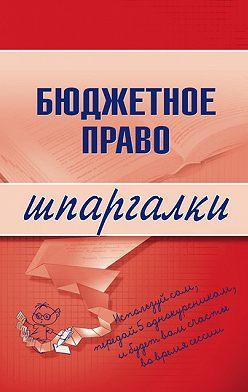 Неустановленный автор - Бюджетное право