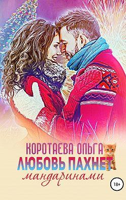 Ольга Коротаева - Любовь пахнет мандаринами