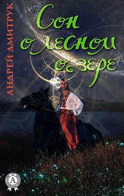 Андрей Дмитрук - Сон о лесном озере