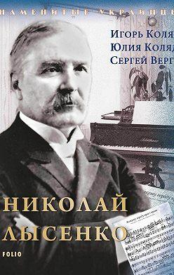 Игорь Коляда - Николай Лысенко