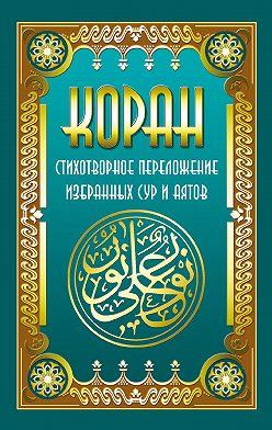 Владимир Кевхишвили - Коран. Стихотворное переложение избранных сур и аятов
