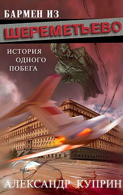 Александр Куприн - Бармен изШереметьево. История одного побега