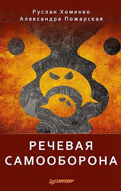 Александра Пожарская - Речевая самооборона
