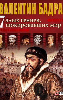 Валентин Бадрак - 7 злых гениев, шокировавших мир