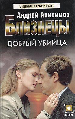Андрей Анисимов - Добрый убийца