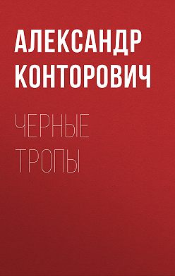 Александр Конторович - Черные тропы