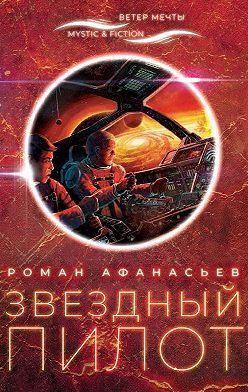 Роман Афанасьев - Звездный Пилот