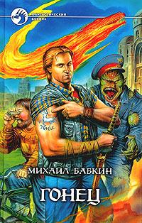 Михаил Бабкин - Гонец