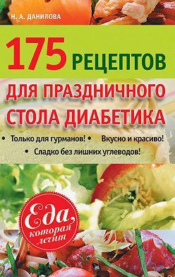Наталья Данилова - 175 рецептов праздничного стола диабетика