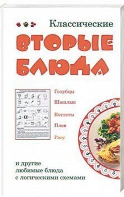 Неустановленный автор - Классические вторые блюда