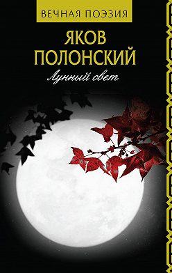 Яков Полонский - Лунный свет