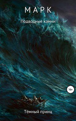 Темный Принц - Марк: Подводные камни