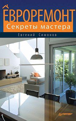 Евгений Симонов - Евроремонт. Секреты мастера