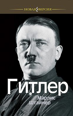 Марлис Штайнер - Гитлер