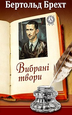 Бертольд Брехт - Вибрані твори