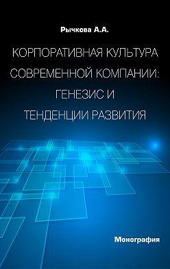 Анжела Рычкова - Корпоративная культура современной компании. Генезис и тенденции развития