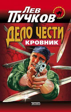 Лев Пучков - Дело чести