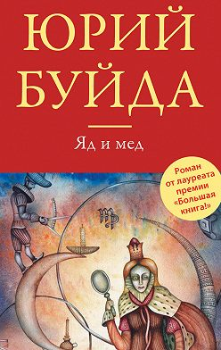 Юрий Буйда - Яд и мед (сборник)