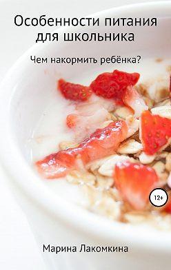 Марина Лакомкина - Особенности питания для школьника