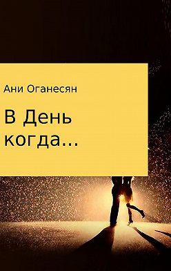 Ани Оганесян - В День когда