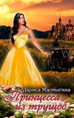 Лариса Малмыгина - Принцесса изтрущоб. Фэнтези
