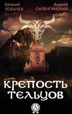 Андрей Силенгинский - КРЕПОСТЬ ТЕЛЬЦОВ