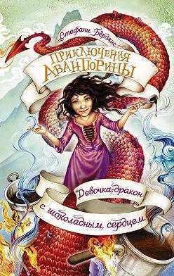 Стефани Бёрджис - Девочка-дракон с шоколадным сердцем