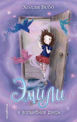 Холли Вебб - Эмили и волшебная дверь