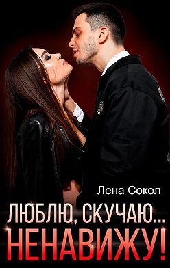 Лена Сокол - Люблю, скучаю… Ненавижу!