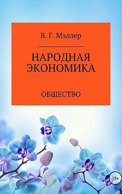 ВИКТОР МЭЛЛЕР - Народная экономика