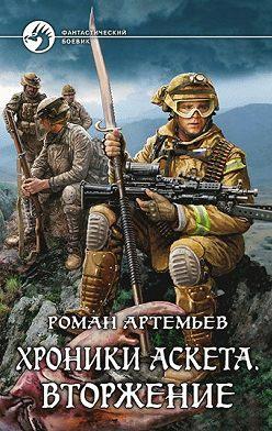 Роман Артемьев - Вторжение