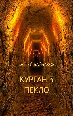 Сергей Байбаков - Курган 3. Пекло
