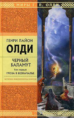 Генри Олди - Гроза в Безначалье