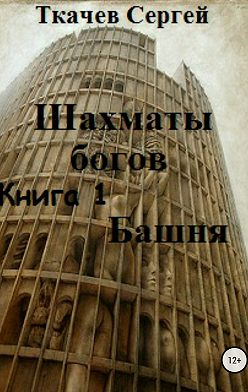 Сергей Ткачев - Шахматы богов. Башня