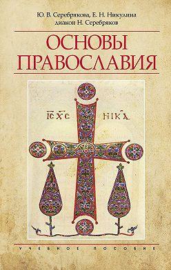 Елена Никулина - Основы Православия