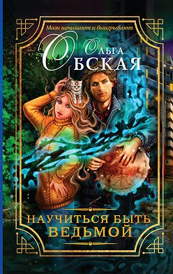 Ольга Обская - Научиться быть ведьмой