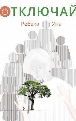 Ребека Уна - Отключай