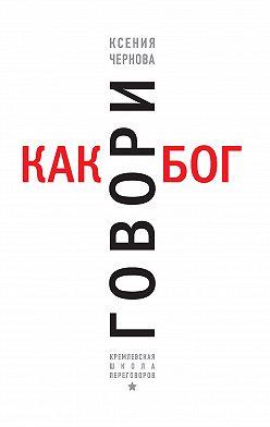 Ксения Чернова - Говори как бог