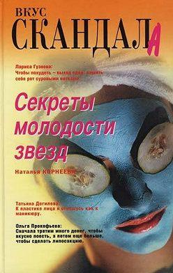 Наталья Корнеева - Секреты молодости звезд