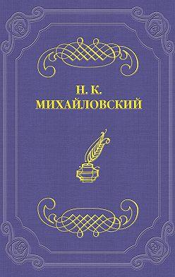 Николай Михайловский - Десница и шуйца Льва Толстого