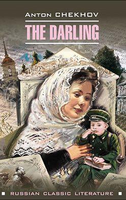 Антон Чехов - The darling / Душечка. Сборник рассказов