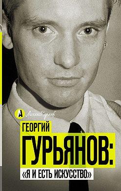 Метсур Вольде - Георгий Гурьянов: «Я и есть искусство»