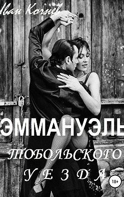 Иван Кочнев - Эммануэль Тобольского уезда
