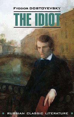 Федор Достоевский - The idiot / Идиот