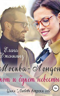 Елена Дженкинз - Москва-Лондон, кот и букет невесты