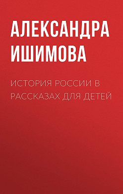 Александра Ишимова - История России в рассказах для детей