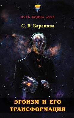 Светлана Баранова - Эгоизм и его трансформация